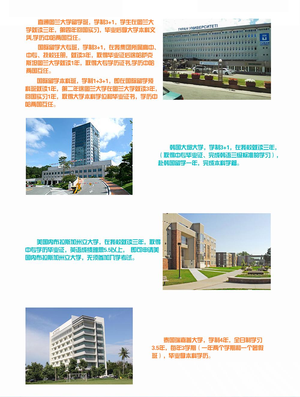 甘肃北方技工学校